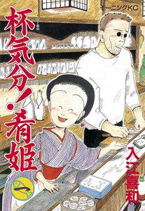 杯気分!肴姫 (1) 電子書籍版