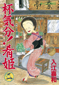 杯気分!肴姫 (2) 電子書籍版