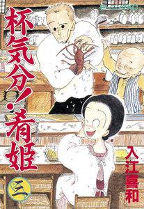 杯気分!肴姫 (3) 電子書籍版