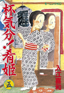 杯気分!肴姫 (5) 電子書籍版