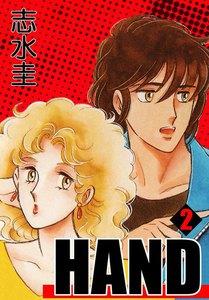 HAND (2) 電子書籍版