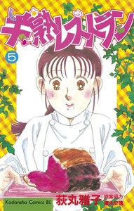 半熟レストラン (5) 電子書籍版