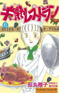 半熟レストラン (6) 電子書籍版
