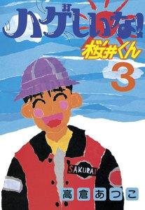 ハゲしいな!桜井くん (3) 電子書籍版