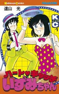 表紙『ハートキャッチいずみちゃん』 - 漫画