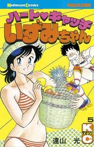 ハートキャッチいずみちゃん (5) 電子書籍版