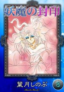 妖魔の封印 8巻