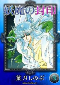 妖魔の封印 9巻