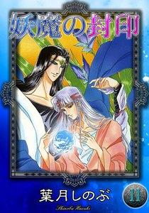 妖魔の封印 11巻