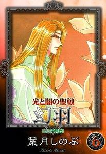 光と闇の聖戦 幻羽 (6) ニニデ解放I