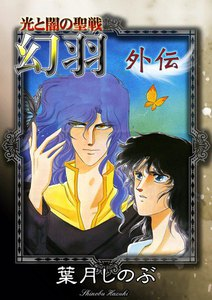 光と闇の聖戦 幻羽 外伝 電子書籍版