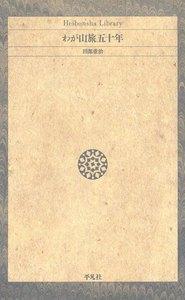 わが山旅五十年 電子書籍版