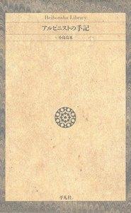 アルピニストの手記 電子書籍版