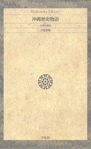 沖縄歴史物語 日本の縮図 電子書籍版