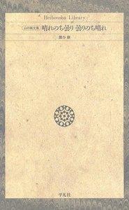 山の画文集 晴れのち曇り 曇りのち晴れ 電子書籍版