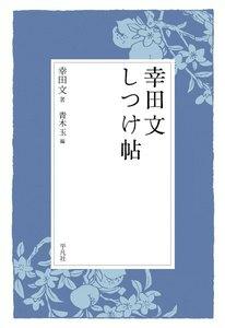 幸田文 しつけ帖 幸田文の言葉 (1) 電子書籍版