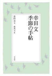 幸田文 季節の手帖 幸田文の言葉 (4)