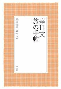幸田文 旅の手帖 幸田文の言葉 (5)