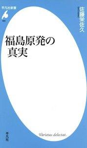 福島原発の真実 電子書籍版