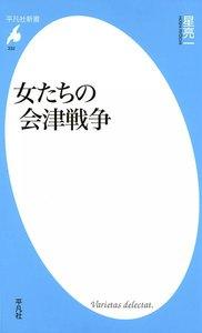 女たちの会津戦争 電子書籍版