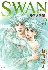 SWAN―白鳥―モスクワ編 (3) 電子書籍版