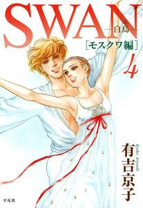 SWAN―白鳥―モスクワ編 4巻
