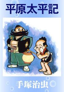 平原太平記 電子書籍版
