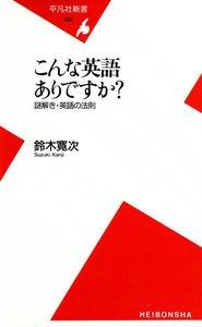 こんな英語ありですか? 謎解き・英語の法則 電子書籍版