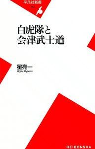 白虎隊と会津武士道 電子書籍版