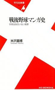 戦後野球マンガ史 手塚治虫のいない風景 電子書籍版