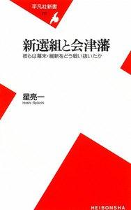 新選組と会津藩 彼らは幕末・維新をどう戦い抜いたか 電子書籍版