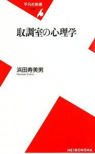 取調室の心理学 電子書籍版