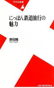 にっぽん鉄道旅行の魅力 電子書籍版