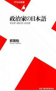 政治家の日本語 ずらす・ぼかす・かわす