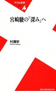 宮崎駿の「深み」へ