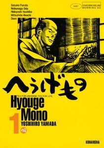 表紙『へうげもの TEA FOR UNIVERSE,TEA FOR LIFE. Hyouge Mono』 - 漫画