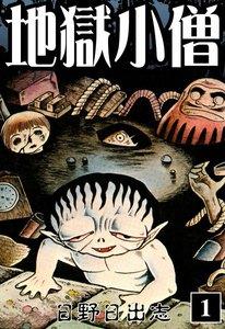 表紙『地獄小僧』 - 漫画