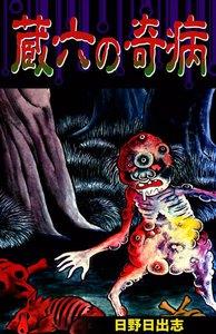 表紙『蔵六の奇病』 - 漫画