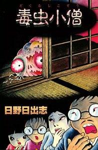 表紙『毒虫小僧』 - 漫画