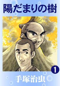 陽だまりの樹 (1) 電子書籍版