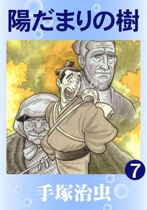 陽だまりの樹 (7) 電子書籍版