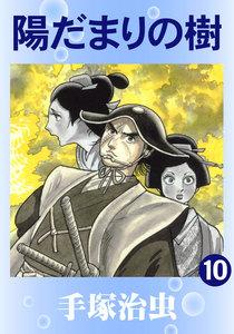 陽だまりの樹 (10) 電子書籍版