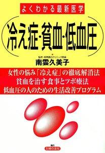 よくわかる最新医学 冷え症・貧血・低血圧 電子書籍版