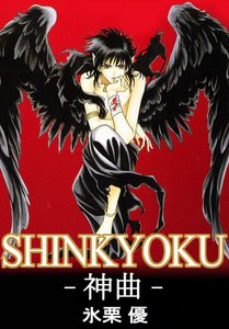 SHINKYOKU-神曲- 電子書籍版