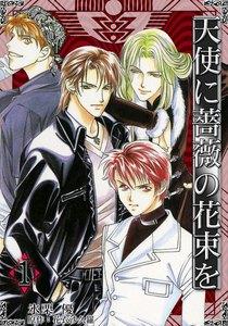 天使に薔薇の花束を (1) 電子書籍版
