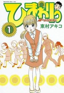 表紙『ひまわりっ ~健一レジェンド~』 - 漫画
