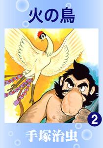 火の鳥 (2) 電子書籍版