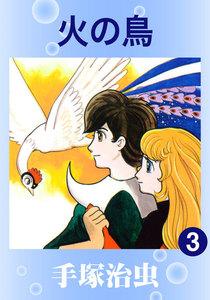 火の鳥 3巻