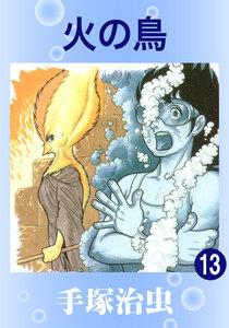 火の鳥 13巻