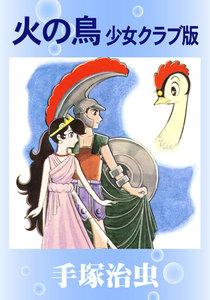 火の鳥 少女クラブ版 電子書籍版